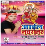 Aail Navratar songs