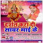 Darshan Karadi Sayar Maai Ke songs