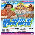 Chhath Ke Tyohar songs