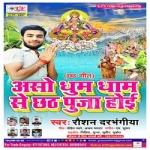 Aso Dhum Dham Se Chhath Puja Hoi songs