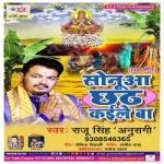 Sonua Chhath Kaile Ba songs