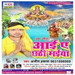 Aai A Chhathi Maiya songs