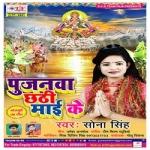 Pujanwa Chhathi Maai Ke songs