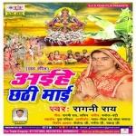 Aihe Chhathi Maai songs