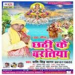 Chhathi Ke Baratiya songs