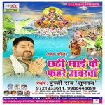Chhathi Maai Ke Fahare Acharwa songs