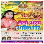 Leli Aragh Aadit Mor songs