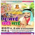 Pujaai Chhathi Maai songs