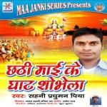 Chhathi Mai Ke Ghat Shobhela songs