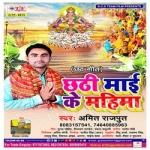 Chhathi Maiya Ke Mahima songs