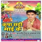 Kripa Chhathi Mayi Ke songs
