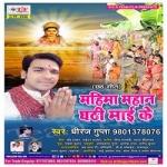 Mahima Mahan Chhathi Mayi Ke songs