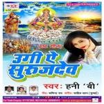Ugi Ae Suruj Dev songs