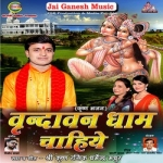 Brinda Ban Dham Chahiye songs