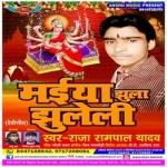 Maiya Jhula Jhuleli songs