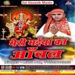 Meri Maiya Ka Anchal songs