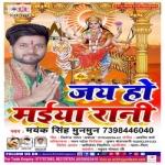 Jai Ho Maiya Raani songs