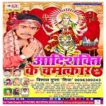 Aadishakti Ke Chamtkar songs