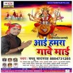 Aai Hamar Gaawe Maai