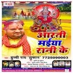 Aarti Maiya Rani songs