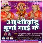 Ashirwad Durga Maai Ke
