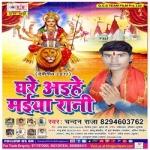 Ghare Aihe Maiya Rani songs