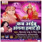 Kab Aibu Agana Hamar Ho songs