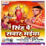 Singh Pe Sawar Maiya