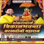Shankrchrya Trikal Bhawanta Sarswatiji Maharaj songs