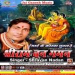 Shree Ram Van Gaman