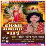 Hokhata Atyachar Maai songs
