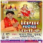 Singar Maiya Rani Ke songs