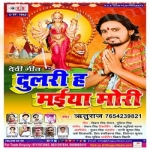 Dulri Ha Maiya Mori songs