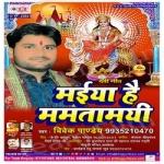 Maiya Hai Mamtamai songs