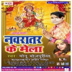 Navaratr Ke Mela songs