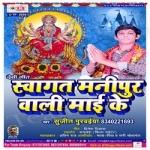 Swagat Manipur Wali Maai Ke songs