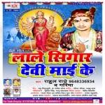 Lale Shringar Devi Maai Ke songs