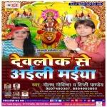 Devlok Se Aili Maiya songs