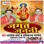 Jagat Janni songs