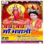 Jai Jai Ma Bhawani songs