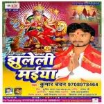Jhuleli Maiya songs