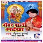 Maihar Wali Maiya songs