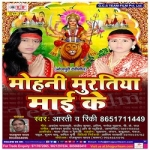 Mohani Murtiya Maai Ke songs