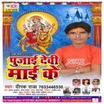 Pujaai Devi Maai Ke songs