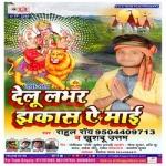Delu Lover Jhakas Ae Mai songs