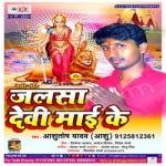 Jalsha Devi Maai Ke