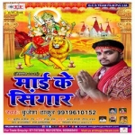 Maai Ke Shringar songs