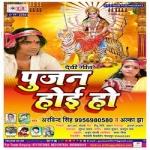 Pujan Hoi Ho songs