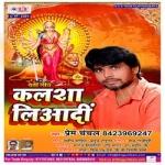 Kalsha Liadi songs