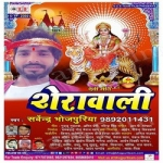 Sherawali songs